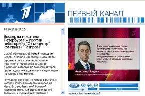На Первом канале первый сюжет против Охта-центра