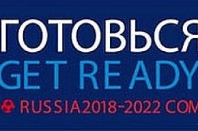 РФС поделил страну на «кластеры» и выдвинул заявку на проведение Чемпионата мира