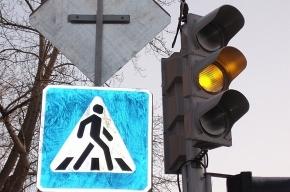 Мигающий светофор создает опасность
