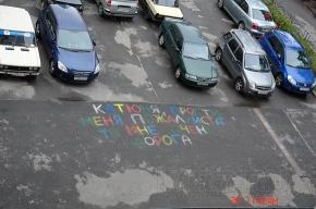 Послания на асфальте проходят цензуру дворников