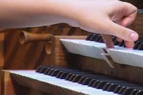 В консерватории пройдет конкурс органистов