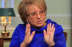 Валентина Матвиенко удивлена реакцией Росохранкультуры на строительство «Охта-центра»