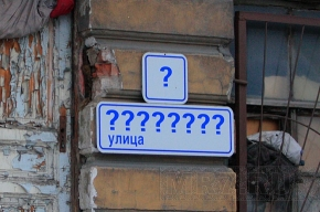 Диана Качалова: Повесь табличку на свой дом
