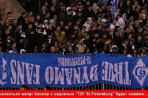Фанат питерского «Динамо»: «В родном городе нас травят как зверей»