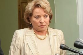 Матвиенко дала указание убрать забор