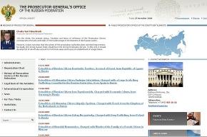 На сайте Генпрокуратуры России не работает русская версия