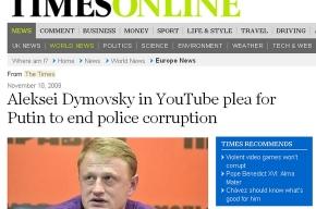 Зарубежные СМИ пишут о Дымовском