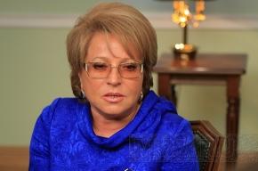 Валентина Матвиенко: «В Петербурге у наркопреступников должна под ногами гореть земля»