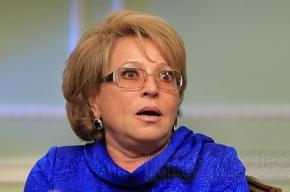 Матвиенко приняли в Высший совет «Единой России» незаконно?