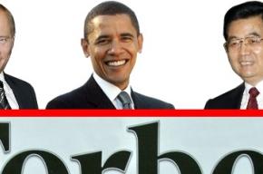 Путин опередил Медведева, но отстал от Обамы и Ху Цзиньтао