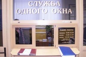 В Ленобласти приступили к созданию службы «одного окна» государственных услуг