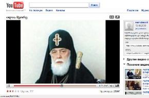 В Грузии разгорелся скандал вокруг видеоролика с участием патриарха