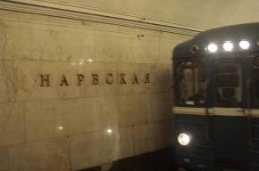 «Нарвскую» закроют на ремонт в конце 2010 года