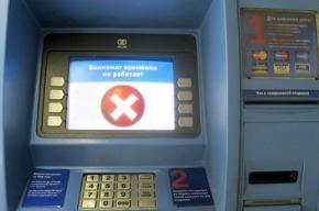 Из-за страшных морозов в Москве банкоматы не выдают деньги