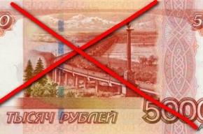 Внимание! В городе появились фальшивки достоинством 5000 рублей!