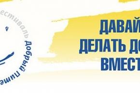 Фестиваль «Добрый Питер» поможет петербуржцам стать благотворителями