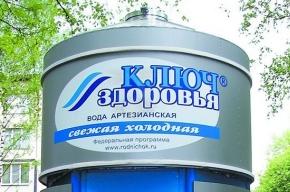 Артезианская вода «КЛЮЧ ЗДОРОВЬЯ» по 3 рубля за литр – федеральная программа в действии!