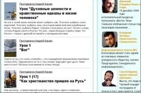 В Интернете размещен полный текст учебника «Основы православной культуры»