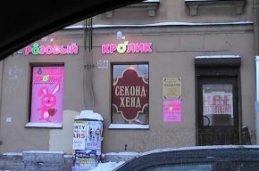 Интим-магазин предлагает сэконд-хэнд?