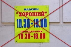 В Петербурге будут штрафовать за некрасивые вывески