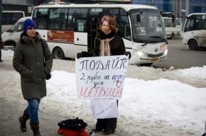 Цена проезда в метро за время правления Матвиенко увеличилась на 175%