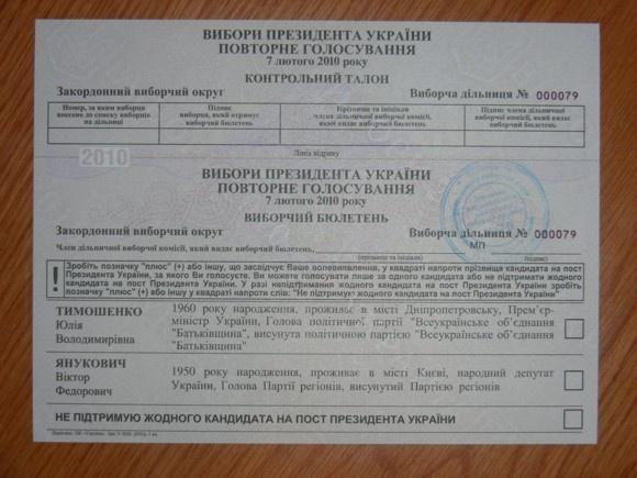 В Санкт-Петербурге выбрали Януковича: Фото