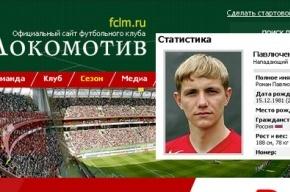 Роман Павлюченко в «Локомотиве»?