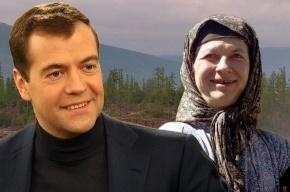 Знаменитая отшельница из тайги сшила президенту Медведеву рубашку