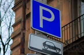 В городе сняли 12 знаков ограничивающих парковку
