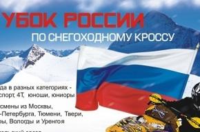 На Кубок России по снегоходному кроссу соберется 60 профессионалов