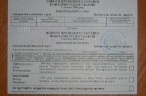 Выборы президента Украины: По данным экзит-полов Янукович побеждает с минимальным отрывом