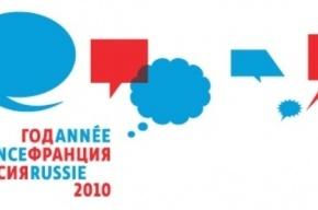 В Петербурге начался год Франции