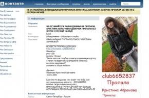 Ищущие пропавшую 14-летнюю петербурженку стали жертвой интернет-мародерства