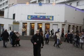 В Петербурге опять «минировали» метро