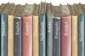 Каждые две недели в мире исчезает один язык