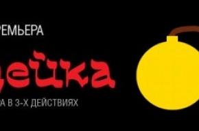 Премьера «Иудейки» в Михайловском театре сорвана
