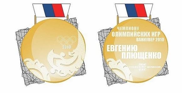 В Петербурге выберут эскиз золотой медали для Плющенко: Фото