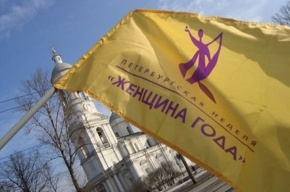 Петербургская неделя «Женщина года» стартует сегодня в Северной столице