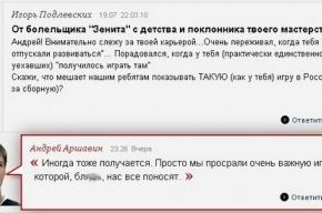 Аршавин: «Мы прос…ли важную игру, из-за которой, б…ь, нас все поносят»