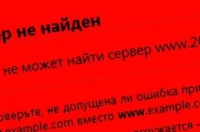 Сайт 20marta.ru закрыли по указу МВД