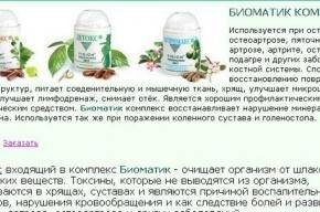 Три фирмы, торгующие биодобавкой «Биоматик», закрыты
