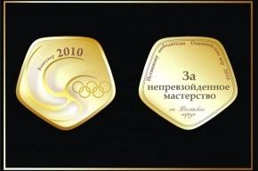 В Петербурге выберут эскиз золотой медали для Плющенко