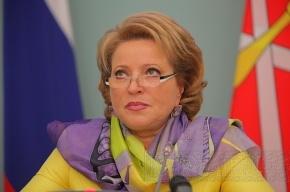 Матвиенко приказала подготовиться к наводнению