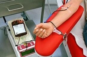 Москвичей призывают сдавать кровь