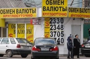 Уличные обменники закроют к 1 октября