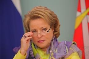 Валентина Матвиенко поручила усилить меры безопасности в общественных местах