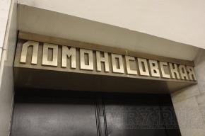 На «Ломоносовской» - глубокая посадка...