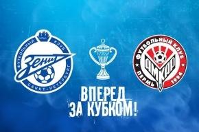 Сегодня петербургский «Зенит» поборется за выход в финал Кубка России
