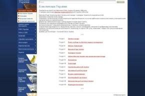 На сайте Президента Украины из текста Конституции убрали целый раздел