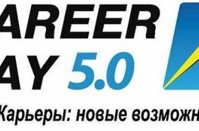 День Карьеры 5.0: новые возможности